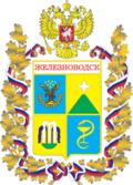 Железноводск - кредитные доноры