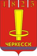 Черкесск - кредитные доноры
