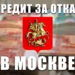 Кредит за откат в Москве